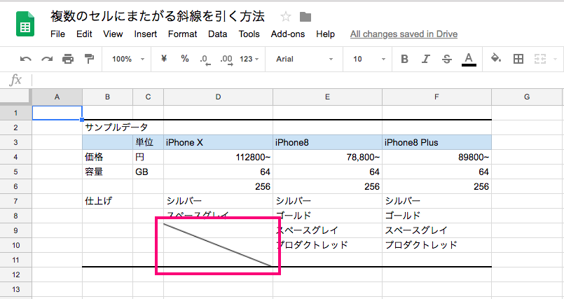 google-spreadsheet-insert-drawing-line-6