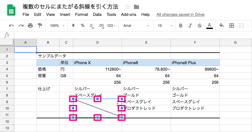 google-spreadsheet-insert-drawing-line-7