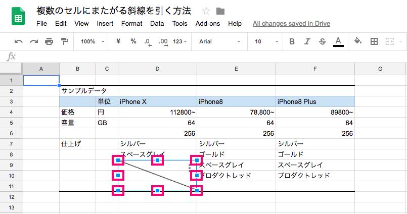 google-spreadsheet-insert-drawing-line-7
