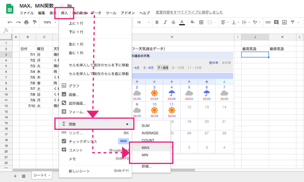 google-spreadsheet-should-remember-function-max-min-1