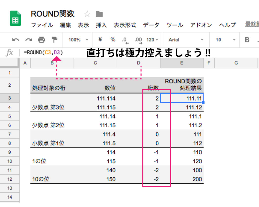 google-spreadsheet-should-remember-function-round-1