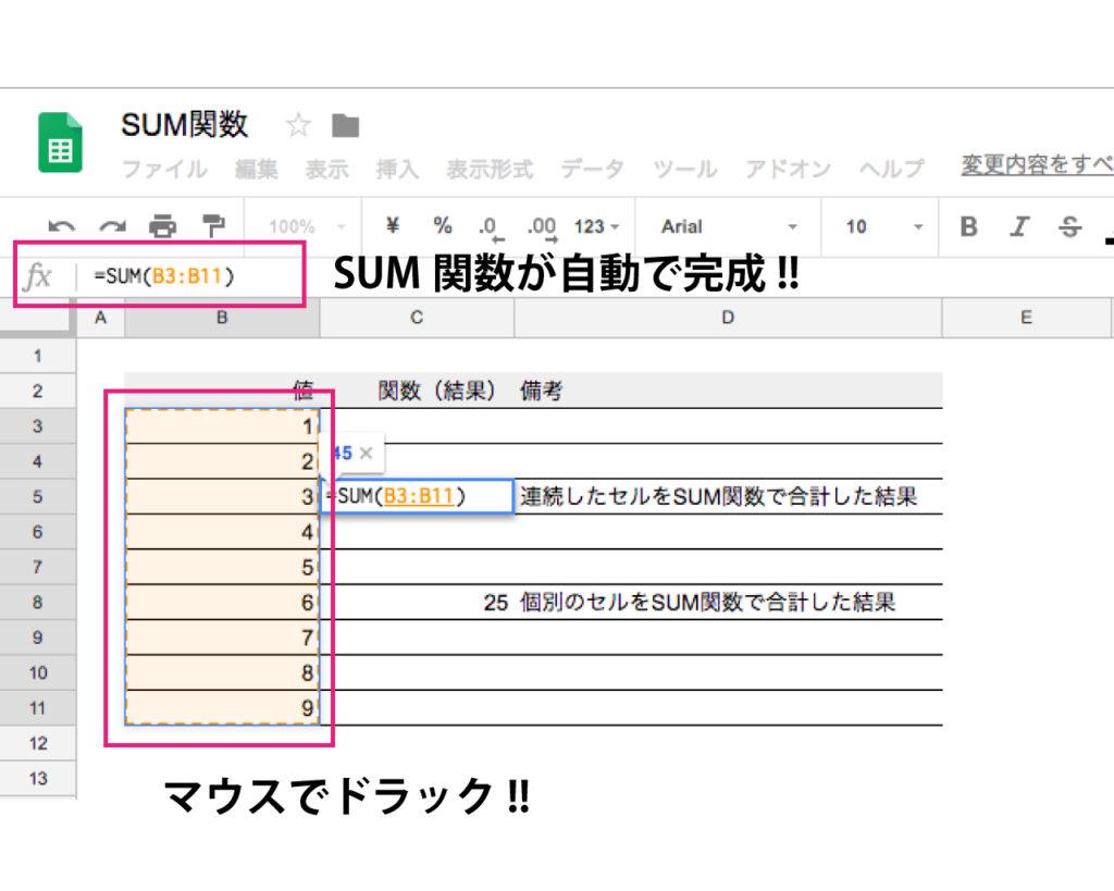 google-spreadsheet-should-remember-function-sum-3
