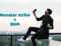 monster-strike-bgm-spotify-applemusic-studysapuri