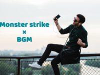 monster-strike-bgm-spotify-applemusic-studysapuri