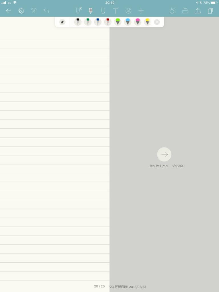 noteshelf2-ios-app-favorites-pens-tool-bar-2