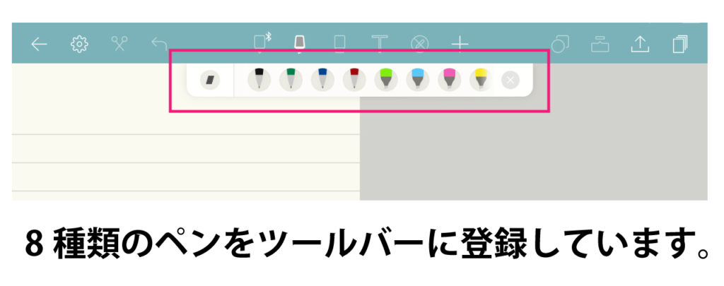 noteshelf2-ios-app-favorites-pens-tool-bar-3