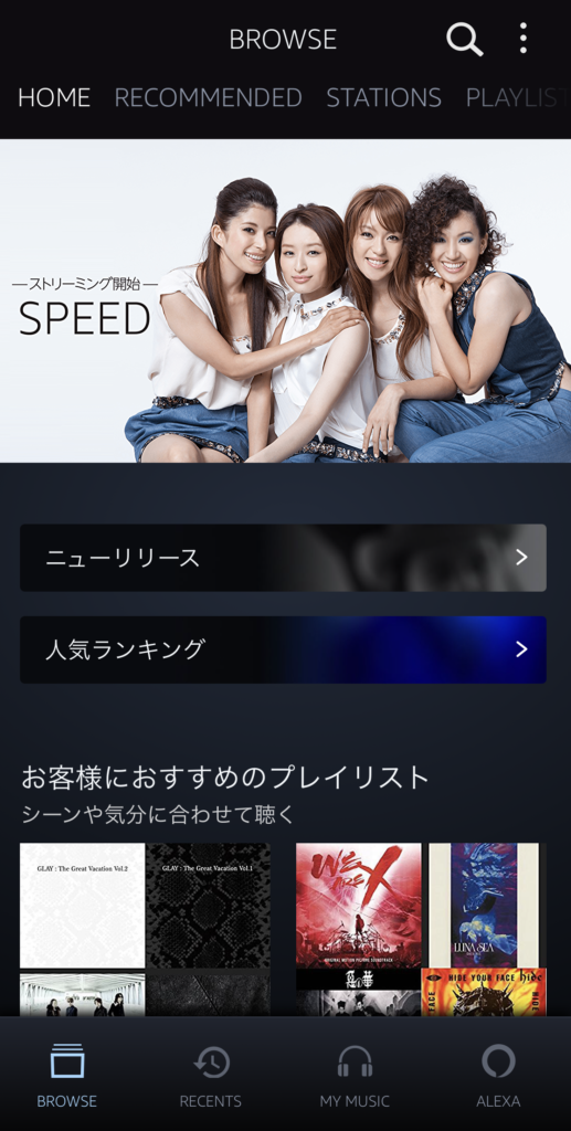 spotify-apple-music-amazon-music-unlimited-jpop-speed-2