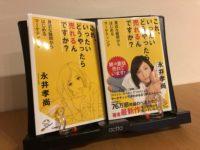 book-review-kore-ittaidouyattaraurerundesuka-1