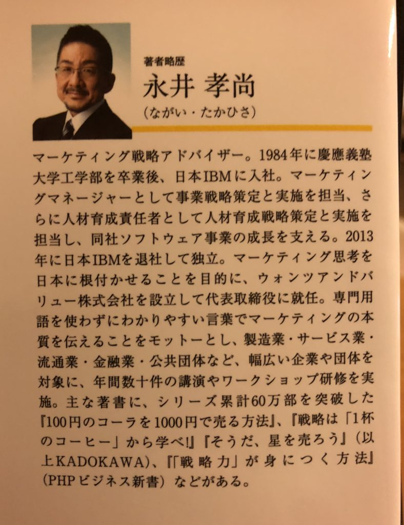 book-review-kore-ittaidouyattaraurerundesuka-5