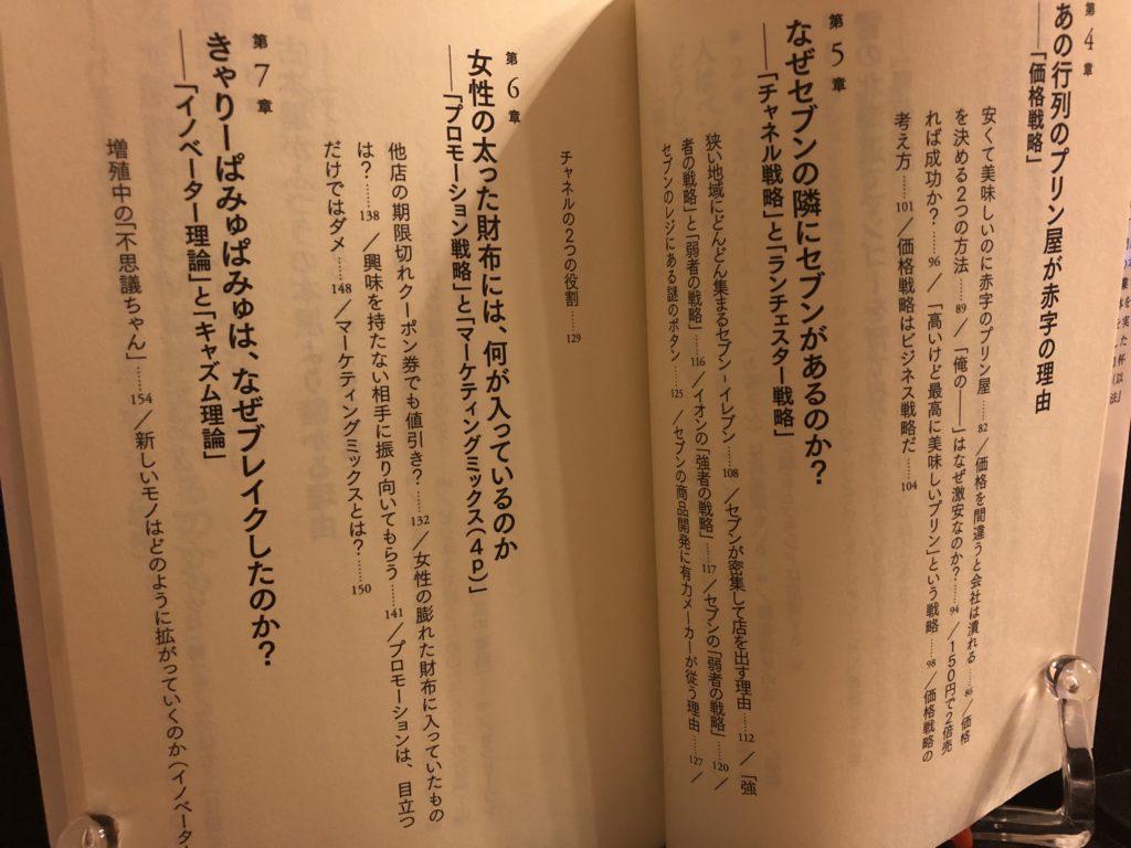 book-review-kore-ittaidouyattaraurerundesuka-3