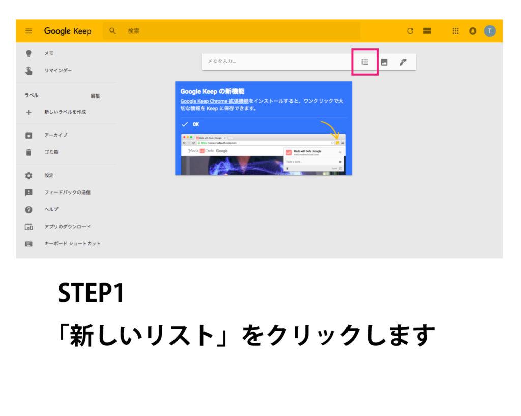 google-keep-cheack-box-how-to-2