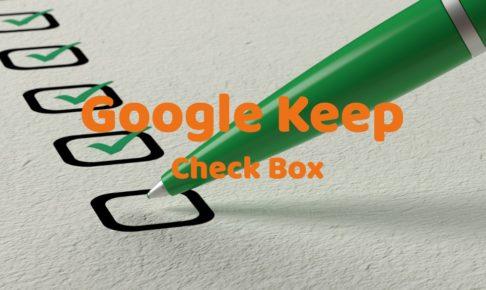 google-keep-cheack-box-how-to