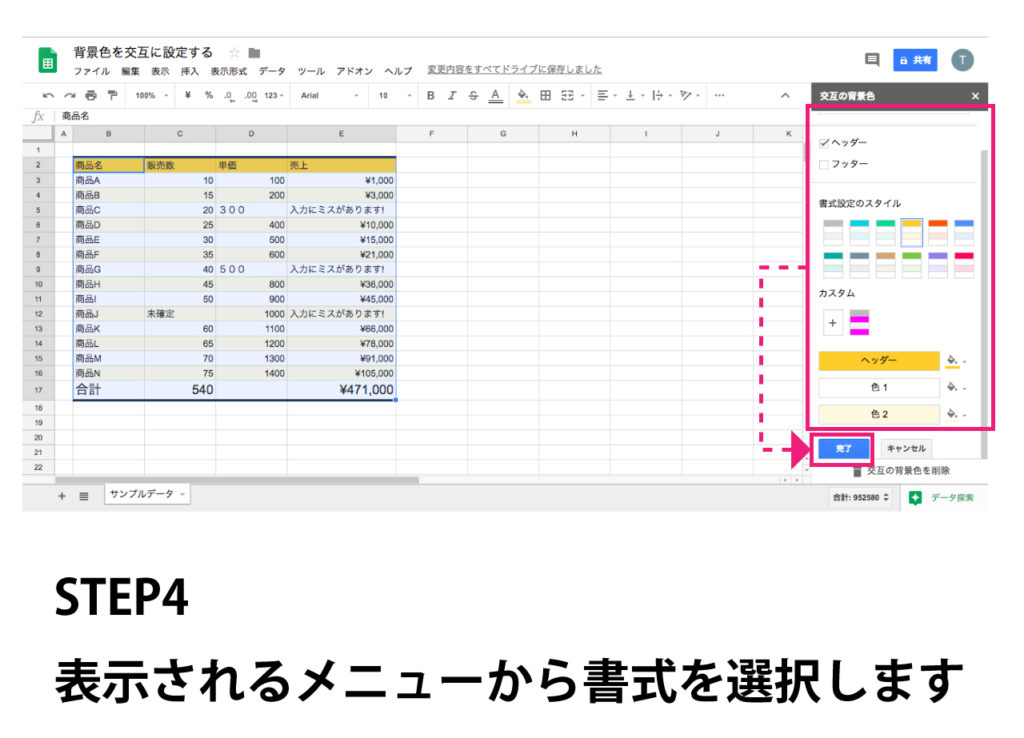 google-spreadsheet-format-altemating-colors-setting-how-to-4