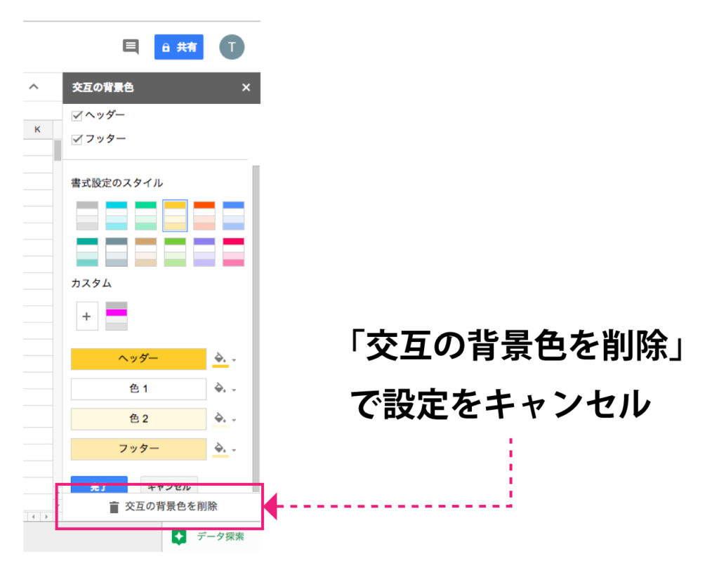 google-spreadsheet-format-altemating-colors-setting-how-to-7