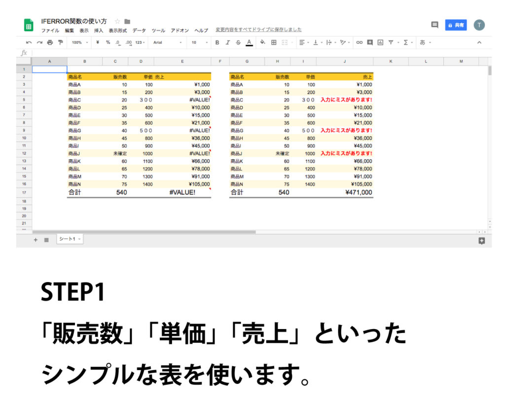 google-spreadsheet-should-remember-function-iferror-2