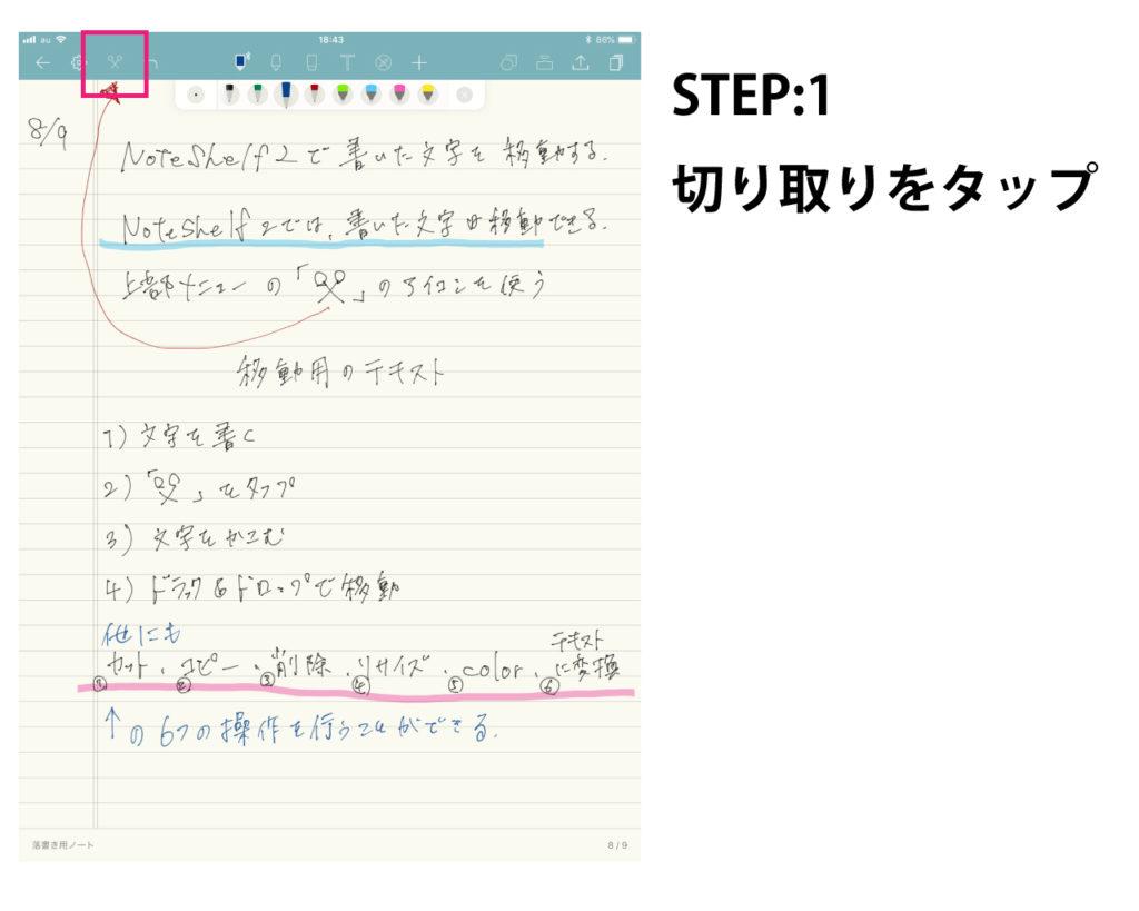noteshelf2-ios-app-text-move-1