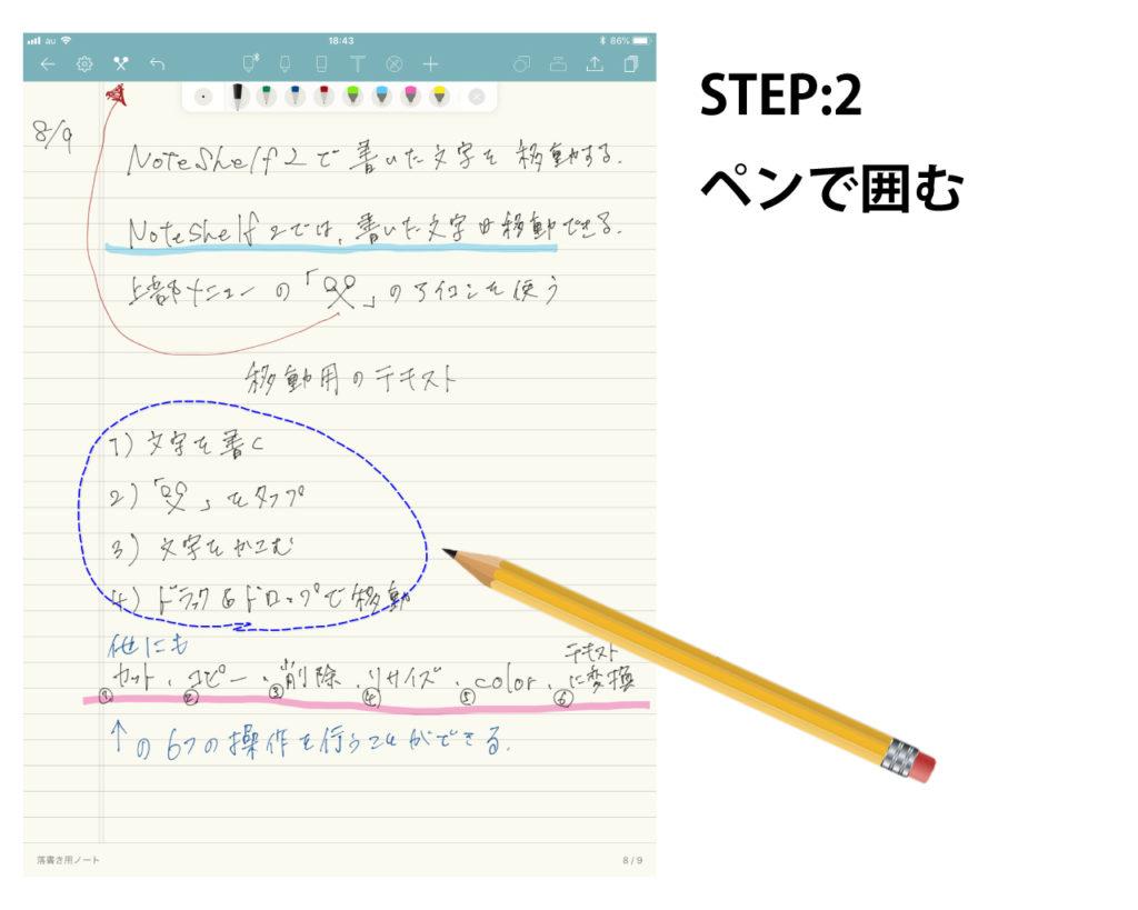 noteshelf2-ios-app-text-move-2