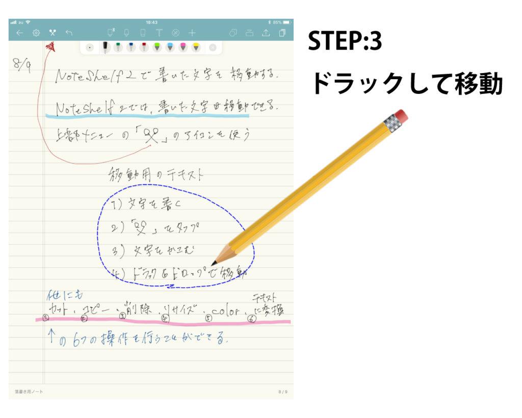 noteshelf2-ios-app-text-move-3