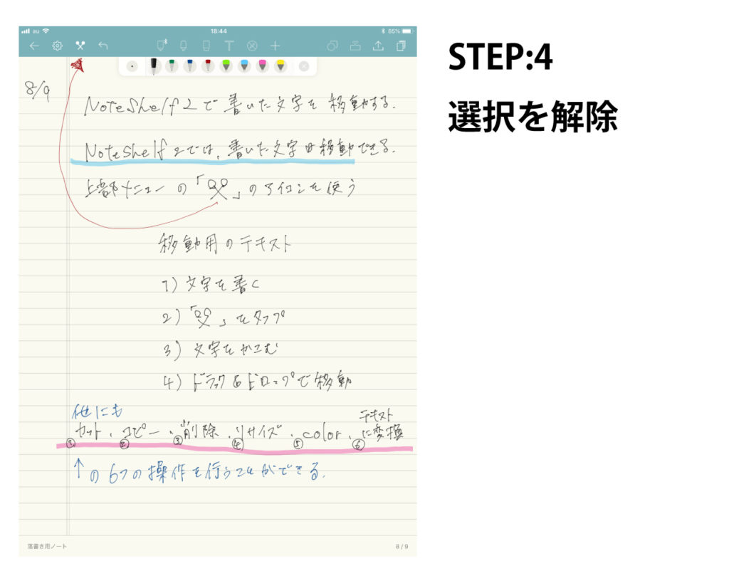 noteshelf2-ios-app-text-move-4