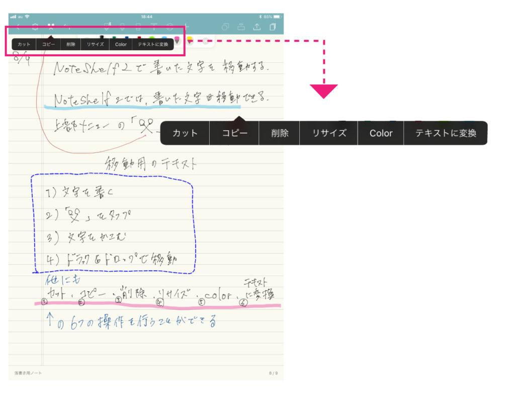 noteshelf2-ios-app-text-move-5