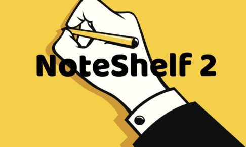 noteshelf2-ios-app-text-typing-textbox-edit