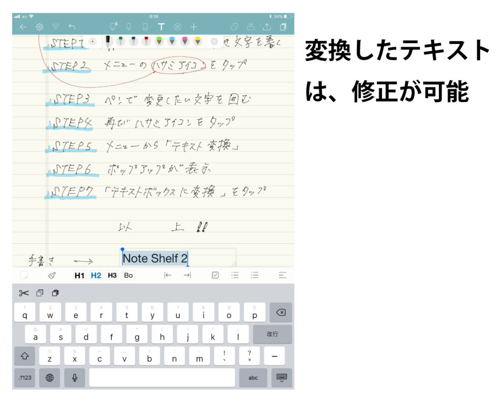 noteshelf2-ios-app-text-typing-textbox-edit-7