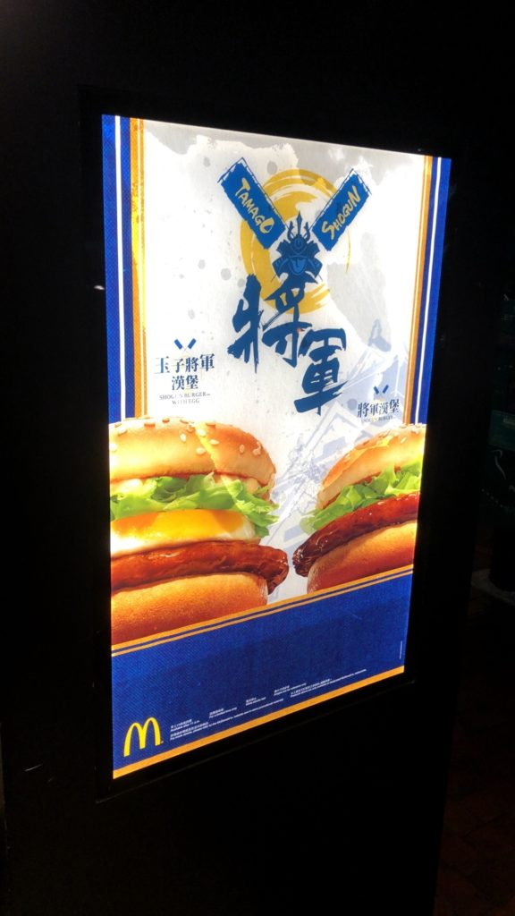 mcdonald-touch-panel-order-system-in-hong-kong-7