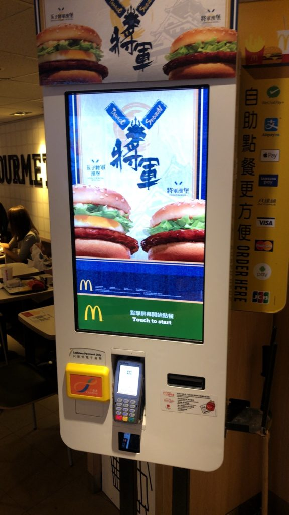 mcdonald-touch-panel-order-system-in-hong-kong-9