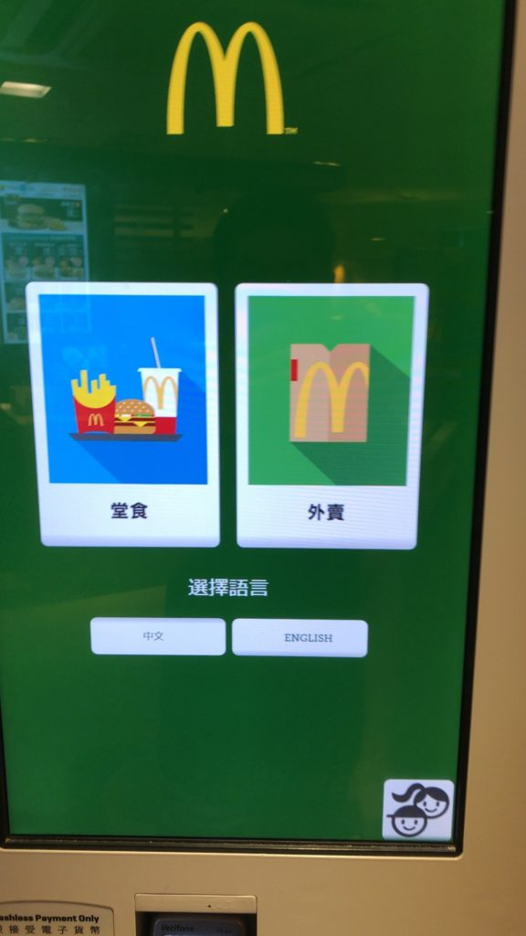 mcdonald-touch-panel-order-system-in-hong-kong-10