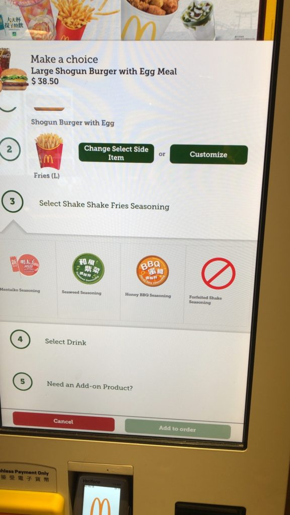 mcdonald-touch-panel-order-system-in-hong-kong-16