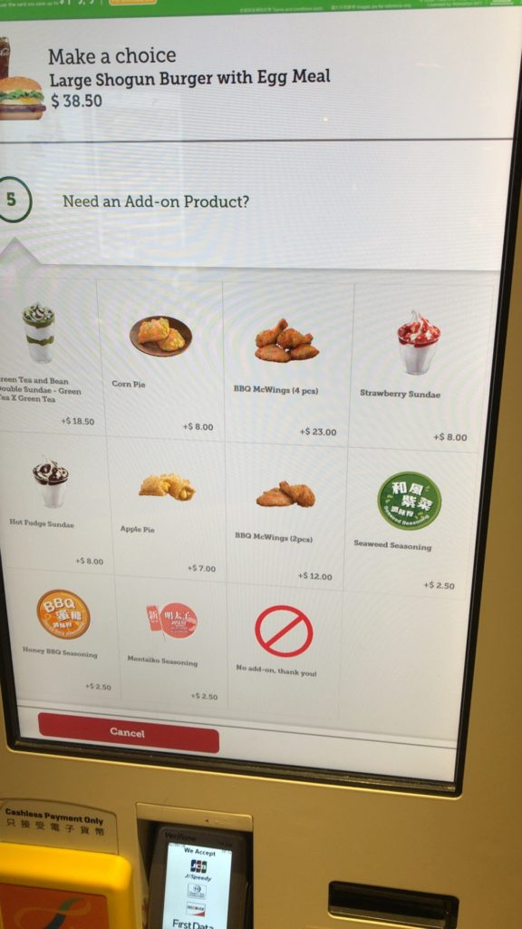 mcdonald-touch-panel-order-system-in-hong-kong-18
