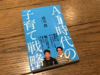 the-difference-of-technology-and-engineering-reference-from-aijidainokosodatesenryaku-1