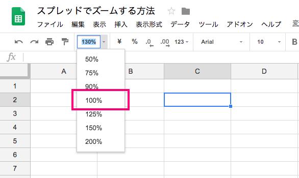 google-spreadsheet-how-to-zoom-3
