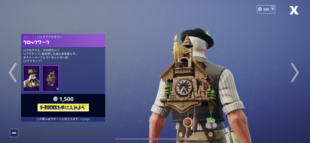 fortnite-diary-2018-10-28-skin-oktoberfest-Gear-and-omen-outfit-2