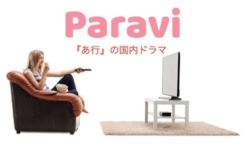 paravi-japan-drama-a-i-u-e-o-gyou