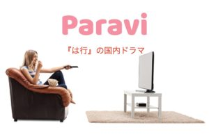 paravi-japan-drama-ha-hi-hu-the-ho-hagyou