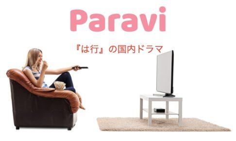 paravi-japan-drama-ha-hi-hu-the-ho-hagyou