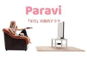 paravi-japan-drama-ma-mi-mu-me-mo-magyou