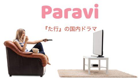 paravi-japan-drama-ta-ti-tsu-te-to-tagyou