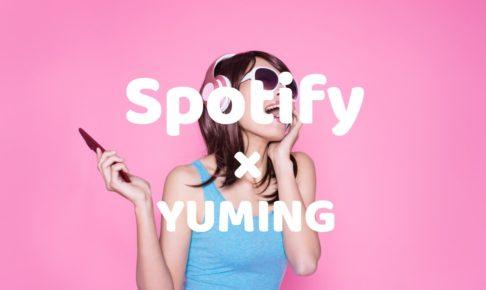 spotify-yumi-matsutoya-yumi-arai-yuming