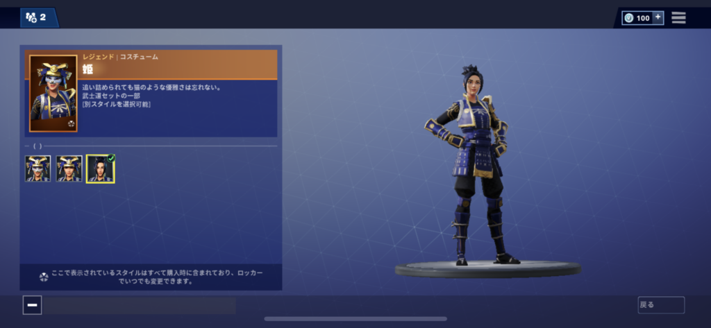 fortnite-diary-2018-11-6-the-musha-and-hime-outfits-now-have-selectable-style-2