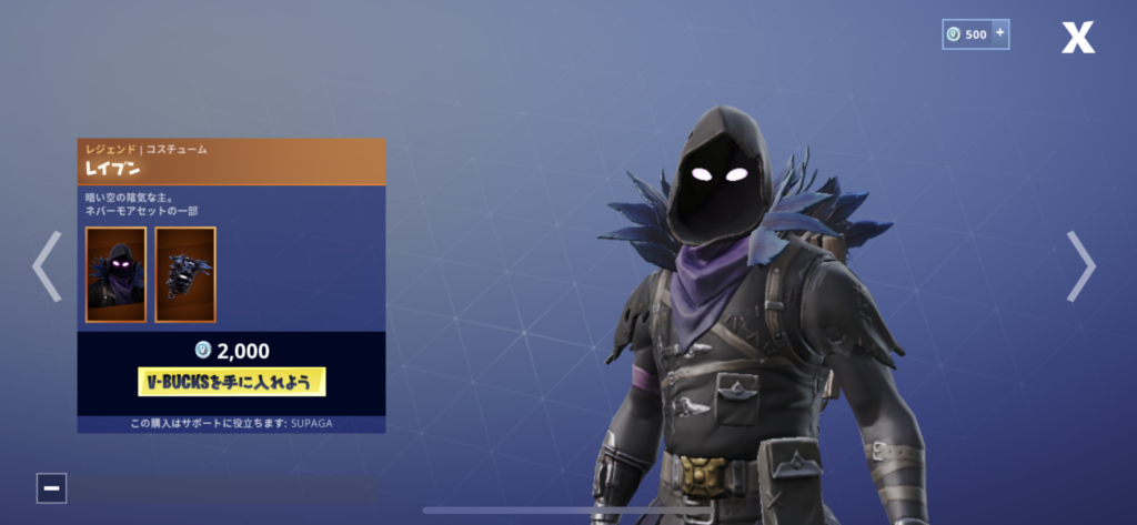 fortnite-diary-2018-11-8-the-raven-outfit-feathered-flyer-glider-and-fortnite-fever-gear-are-back-in-the-item-shop-2
