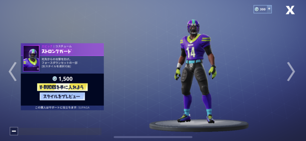 fortnite-diary-2018-11-10-fortnite-and-the-nfl-have-teamed-up-for-the-ultimate-football-face-of-3