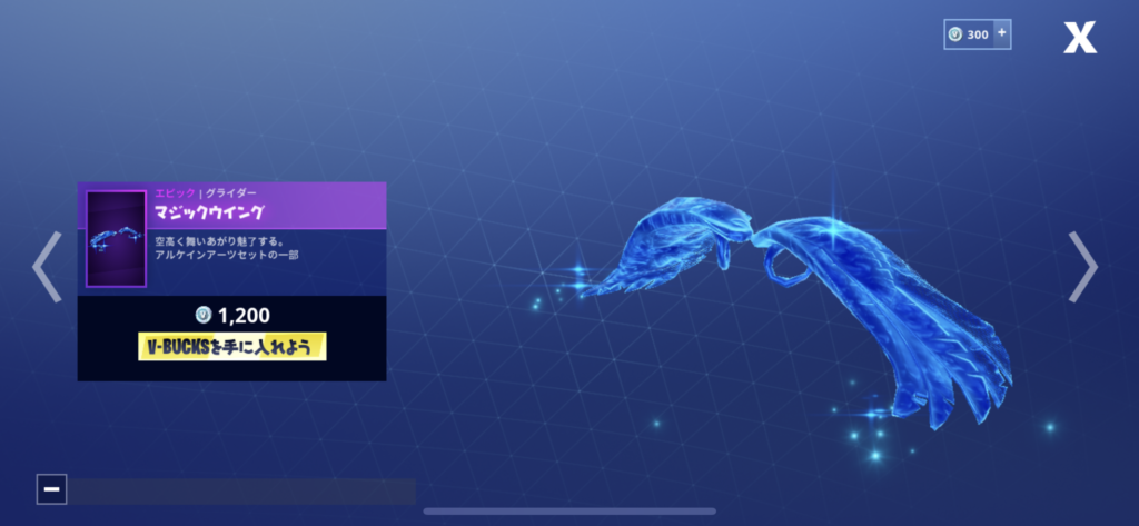 fortnite-diary-2018-11-16-the-new-arcane-arts-gear-is-available-now-4