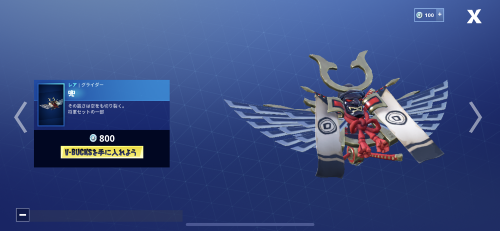 fortnite-diary-2018-11-18-the-new-shogun-gear-is-in-the-item-shop-2