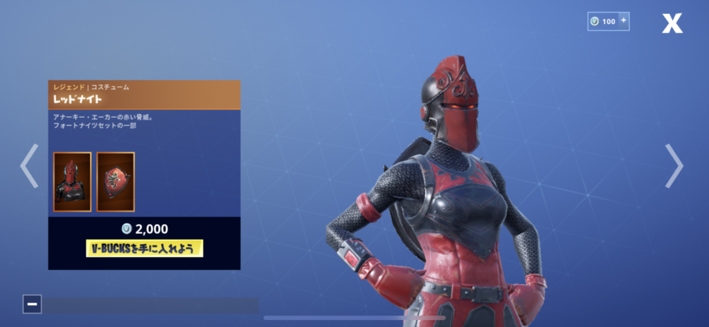 fortnite-diary-2018-11-20-the-Red-knight-outfit-crimson-axe-are-back-in-the-item-shop-2