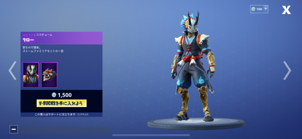 fortnite-diary-2018-11-25-the-storm-familiars-set-is-available-now-in-the-item-shop-2