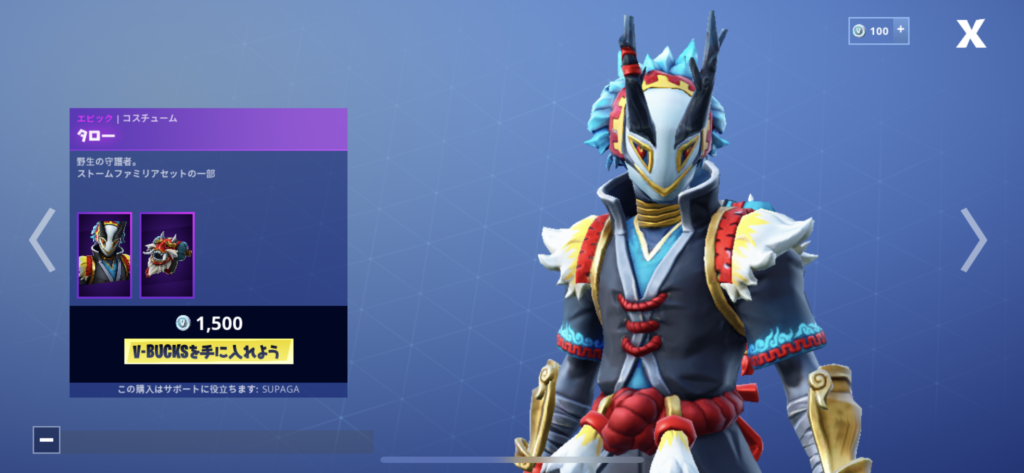 fortnite-diary-2018-11-25-the-storm-familiars-set-is-available-now-in-the-item-shop-3