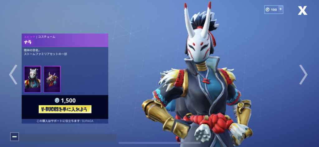fortnite-diary-2018-11-25-the-storm-familiars-set-is-available-now-in-the-item-shop-5