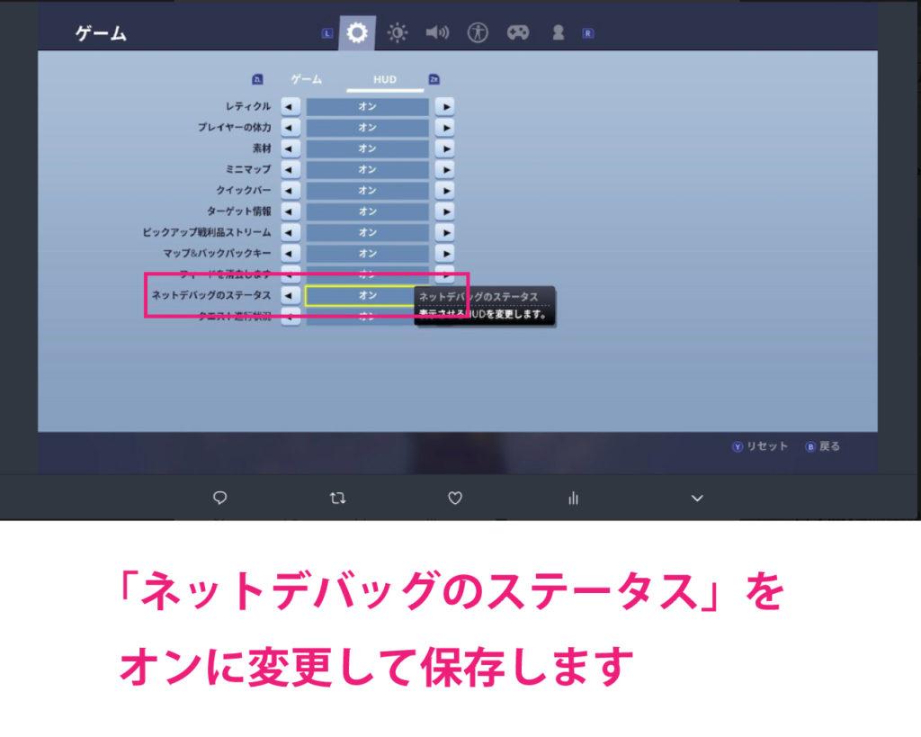 fortnite-for-nintendo-switch-debug-status-ping-hud-menu-3